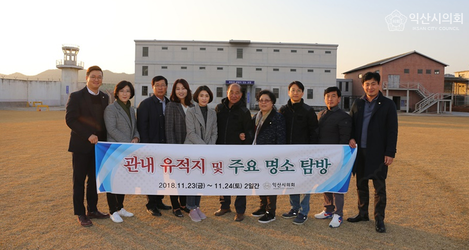 익산시의회